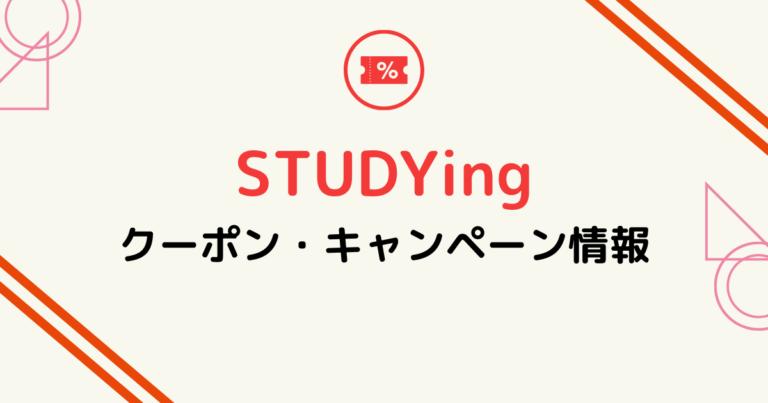 STUDYingのクーポン・キャンペーン情報