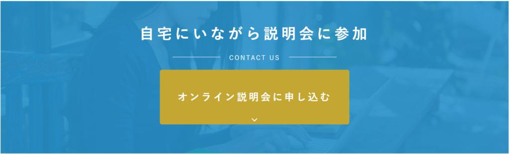 資格スクエアのオンライン説明会