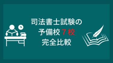 司法書士の予備校を比較|通信講座7校【2021年度試験向け】