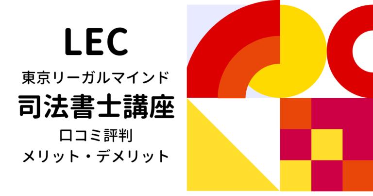 LEC東京リーガルマインドの司法書士講座の口コミ評判