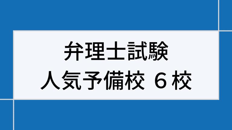弁理士試験の人気予備校・通信講座