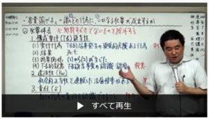 辰已法律研究所のオンライン講義