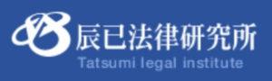 辰已法律研究所