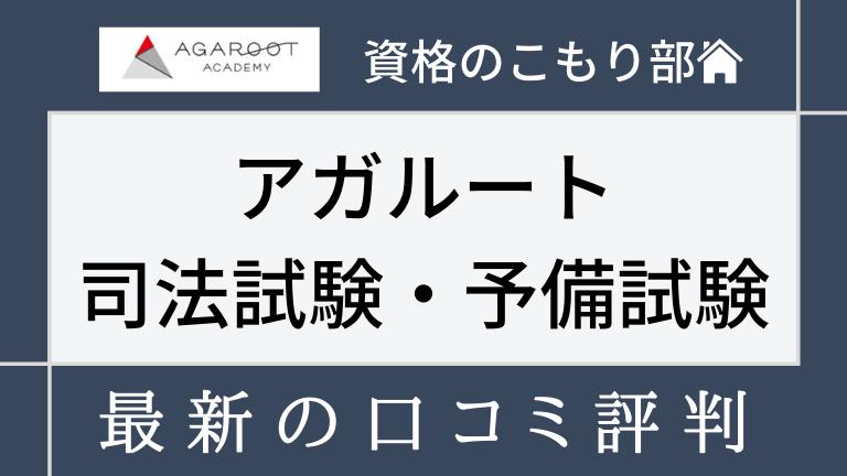 アガルートの司法試験・予備試験講座の口コミ・評判
