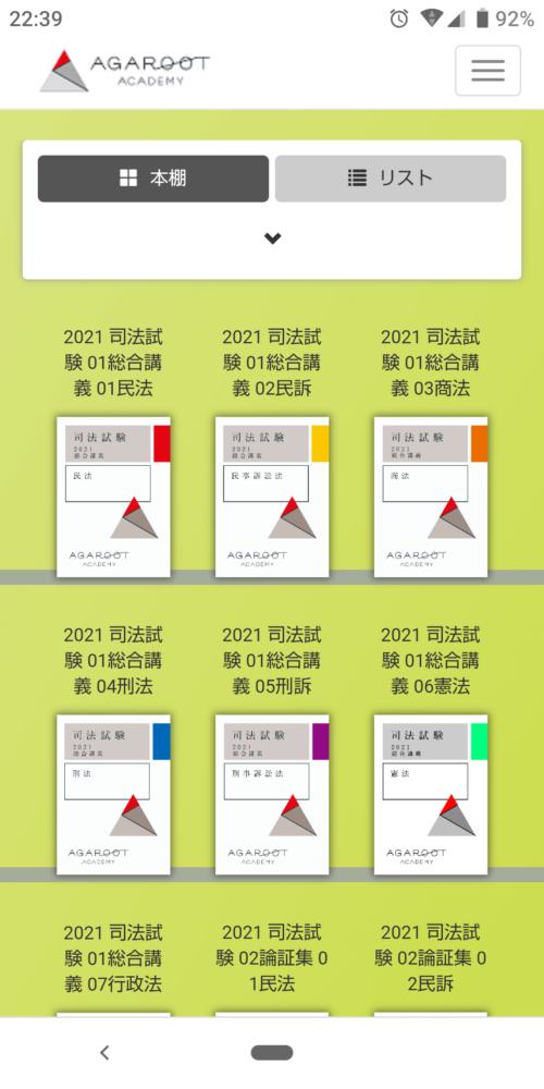 アガルート テキスト デジタルブック