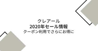 クレアールの割引セール!クーポン併用で2万円以下で行政書士講座が受講できる!