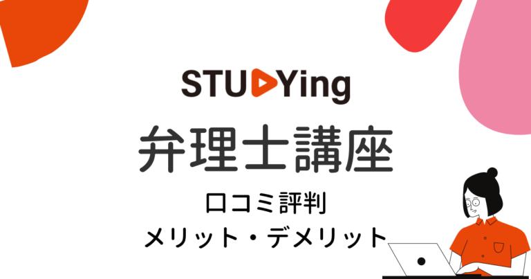 スタディングの弁理士講座