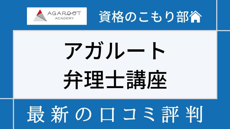 アガルートの弁理士講座の口コミ・評判