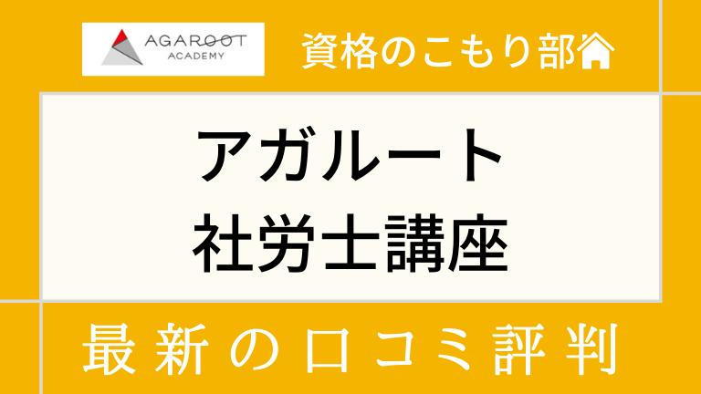 アガルート社労士講座の口コミ・評判
