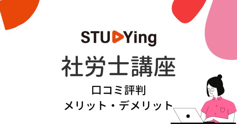 STUDYing社労士講座の口コミ評判