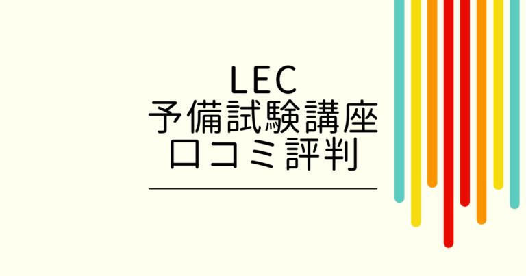 LECの予備試験講座の口コミ評判