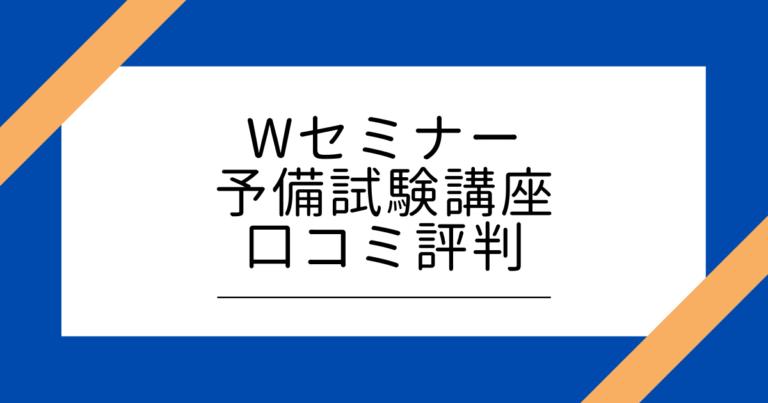 Wセミナー予備試験講座口コミ評判