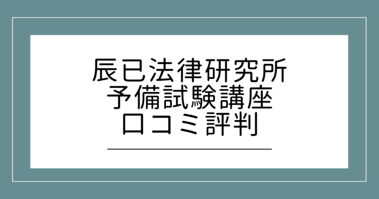 辰已法律研究所の予備試験講座の口コミ評判