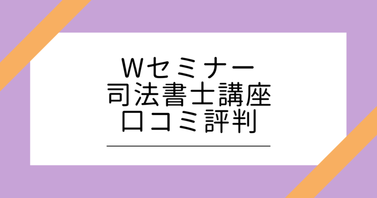 Wセミナー司法書士講座の口コミ評判