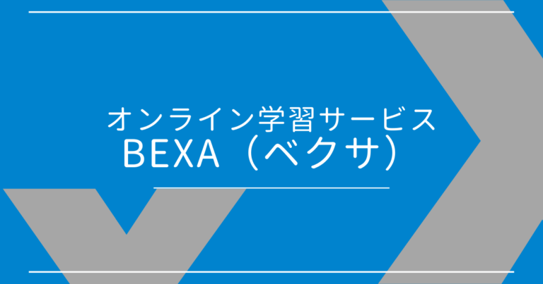 BEXA(ベクサ)とは