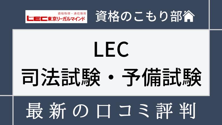 LECの司法試験・予備試験講座の口コミ・評判