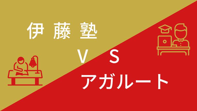 伊藤塾とアガルートの予備試験講座を比較