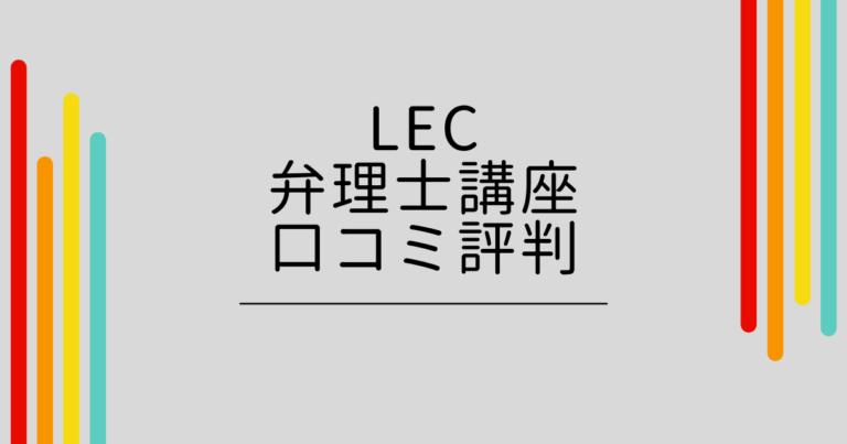 LEC弁理士講座の口コミ評判