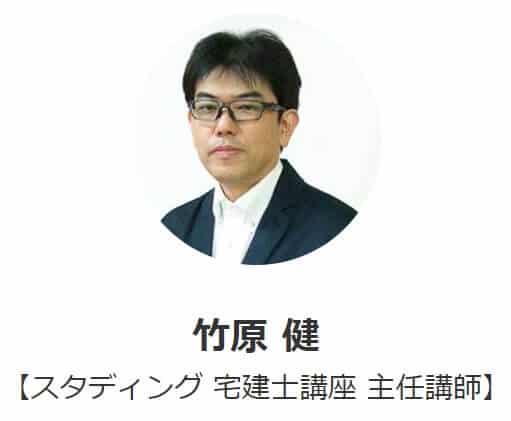 スタディング 竹原健講師