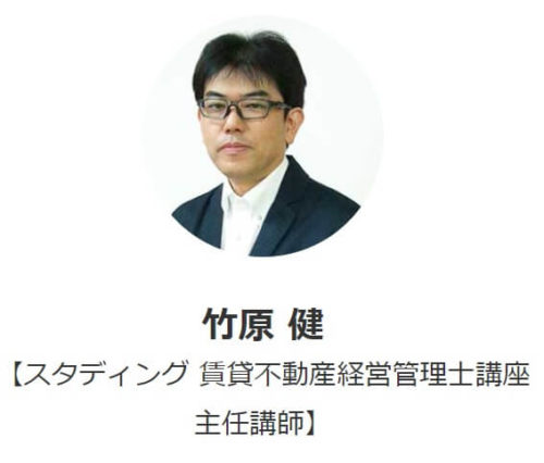スタディング竹原健講師