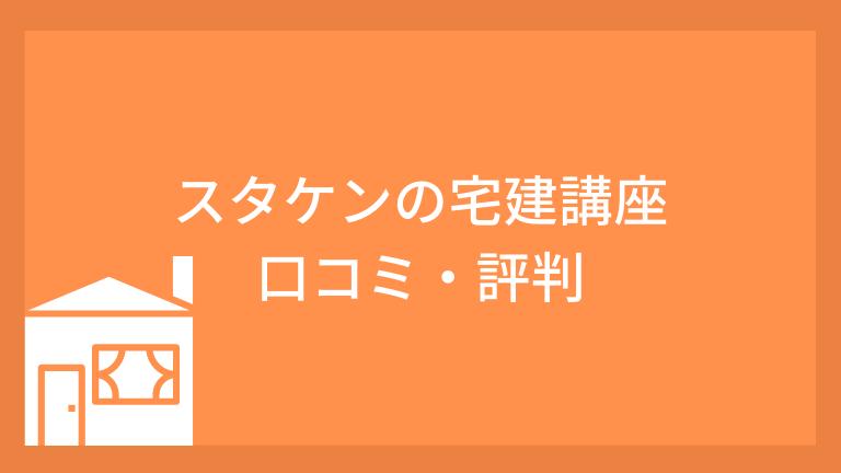 スタケン宅建講座の口コミ評判