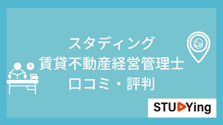 スタディング賃貸不動産経営管理士通信講座の口コミ・評判