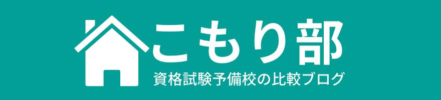 こもり部【司法試験・予備試験の予備校比較ブログ】