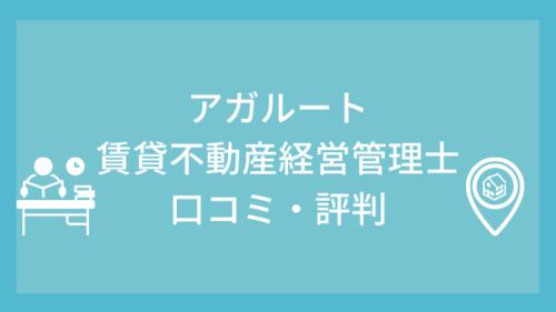 アガルート賃貸不動産経営管理士講座の口コミ評判