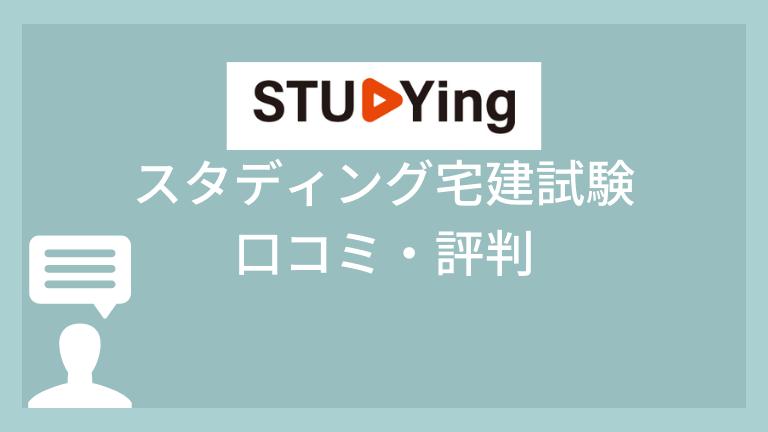 スタディング宅建講座の口コミ評判