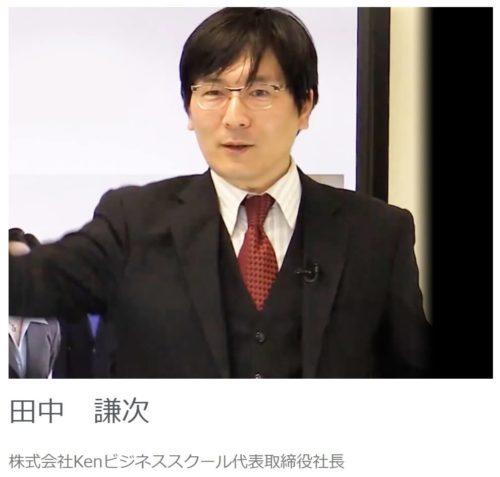 スタケン 田中謙次講師