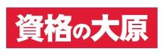 資格の大原ロゴ