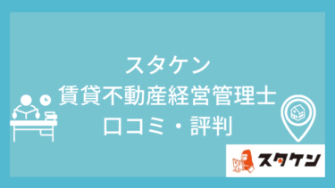 スタケン賃貸不動産経営管理士の口コミ評判【2021年に国家資格化】