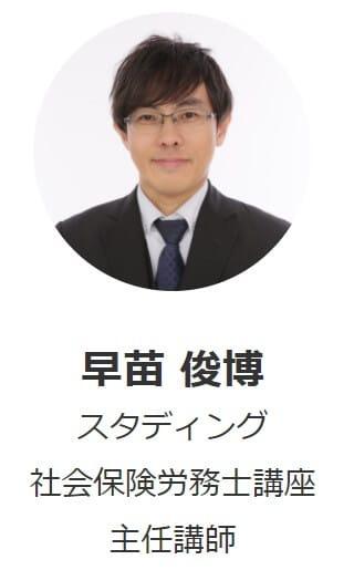スタディング 早苗俊博 講師