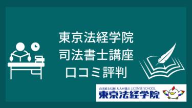 東京法経学院の司法書士通信講座 口コミ評判を合格者が解説【2022年向け】