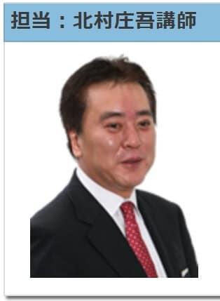 クレアール 北村庄吾 講師
