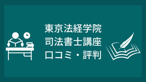 東京法経学院の司法書士講座の口コミ評判