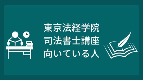 東京法経学院の司法書士講座が向いている人