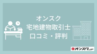 オンスク.JPの口コミ評判|宅建など資格講座のサブスク【2021年向け】