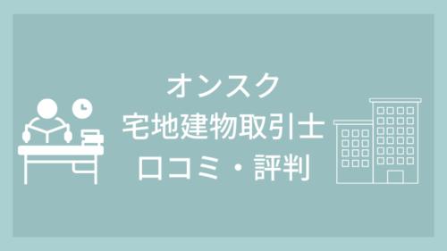 オンスク.JP宅建講座の口コミ評判