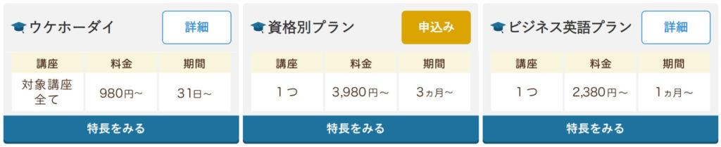 オンスク.JP 料金プラン