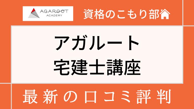 アガルートの宅建士講座の口コミ・評判