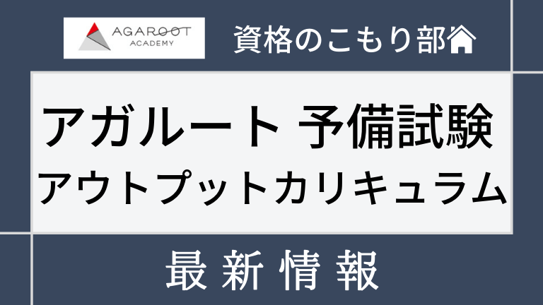 アガルート予備試験アウトプットカリキュラム口コミ・評判