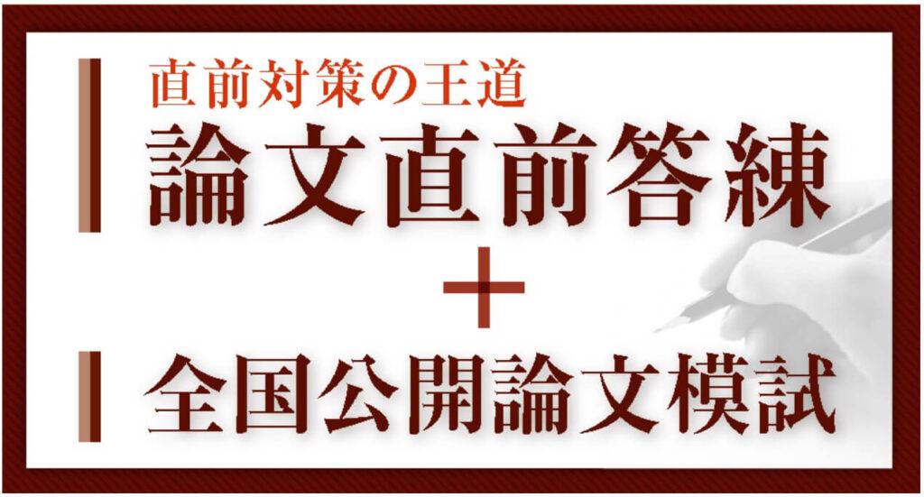 伊藤塾 予備試験論文模試