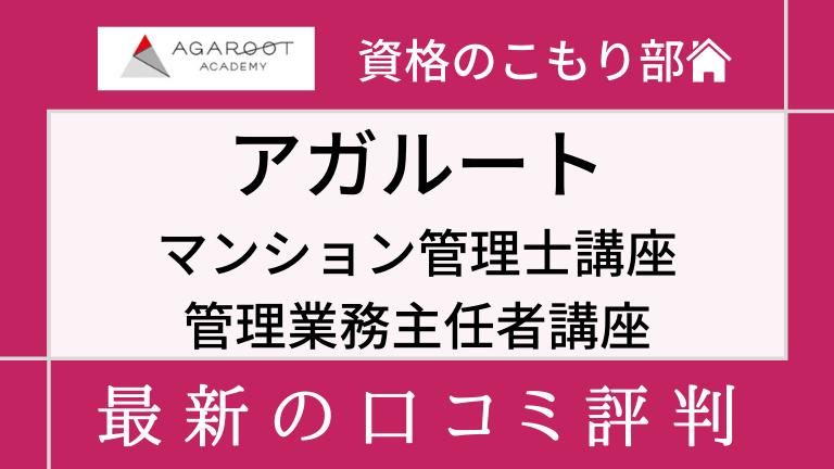 アガルート マンション管理士・管理業務主任者講座の口コミ・評判