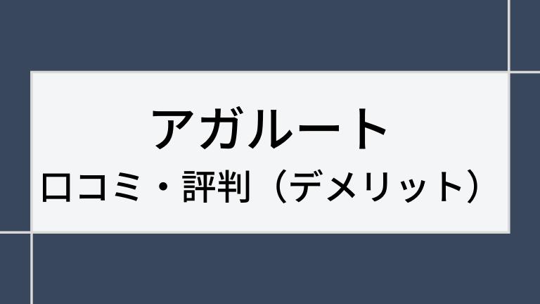 アガルート 法科大学院入試(ロースクール入試)専願カリキュラムの口コミ・評判