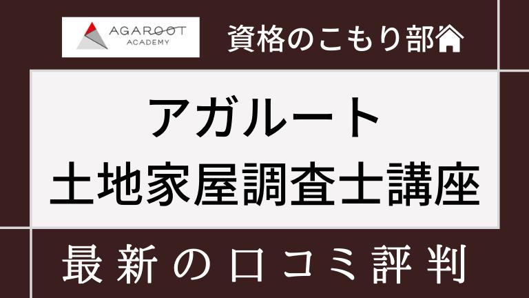 アガルート 土地家屋調査士講座の口コミ・評判