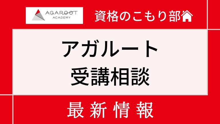 アガルート受講相談の口コミ・評判