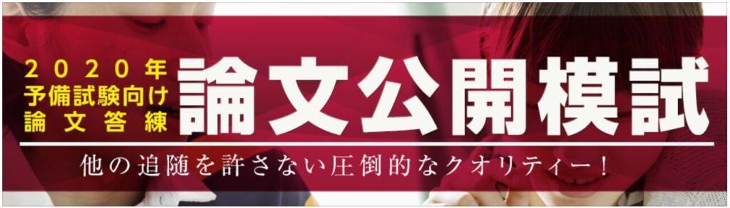 辰已法律研究所×アガルート予備試験論文模試