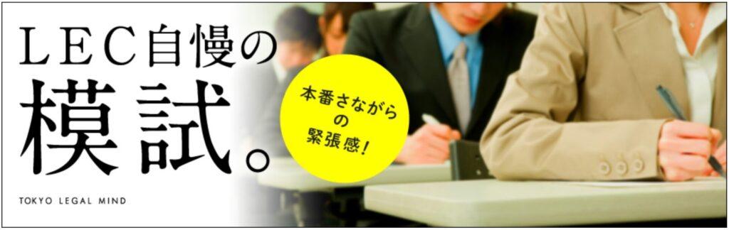 LEC 司法試験予備試験短答模試
