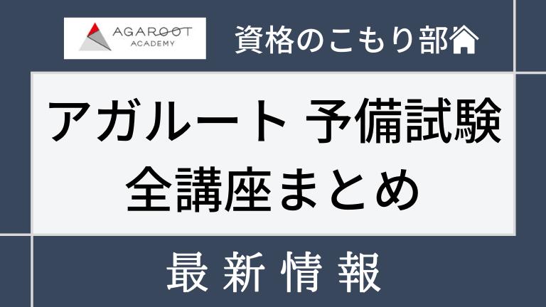アガルート 予備試験講座(総合講義・短答・論文)まとめ